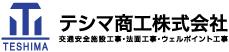 テシマ商工株式会社
